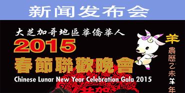 2015年春节联欢晚会 新闻发布会邀请函