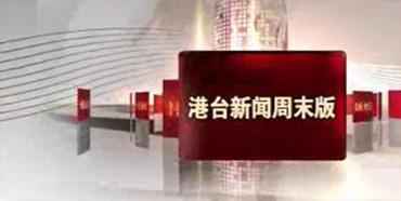 2月19日《港台新闻周末版》
