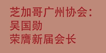 芝加哥广州协会:吴国勋荣膺新届会长