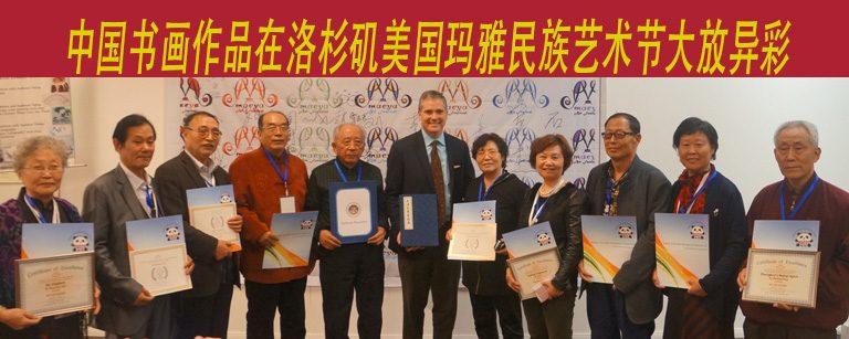 中国书画在洛杉矶美国玛雅艺术节放异彩