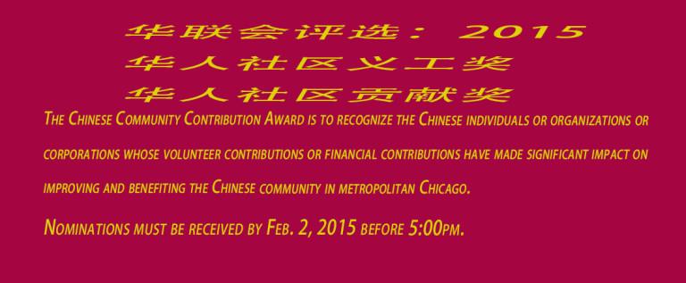 华联会评选:2015华人社区义工奖或华人社区贡献奖