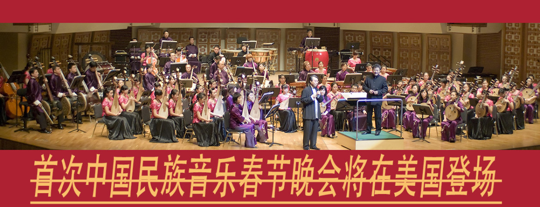 首次中国民族音乐春节晚会将在美国登场
