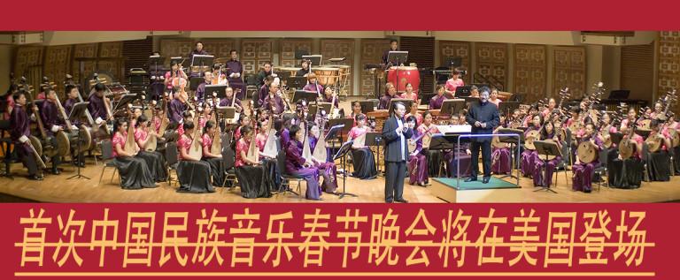 """中国民族音乐明日之星将在美国""""中国民族音乐春晚""""演出"""