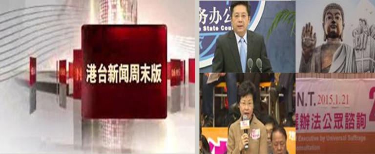 《港台新闻 周末版》 2015.01.29