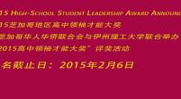 2015芝加哥地区高中领袖才能大奖