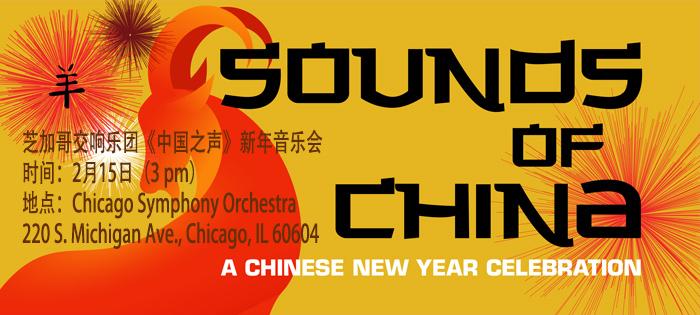 庆中国新年 芝加哥交响乐团将办音乐会