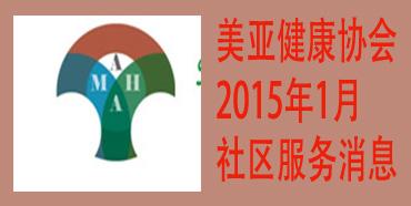 美亚健康协会2015年1月社区服务消息