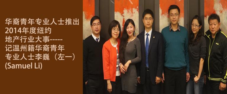华裔青年推出2014年度纽约地产大事记