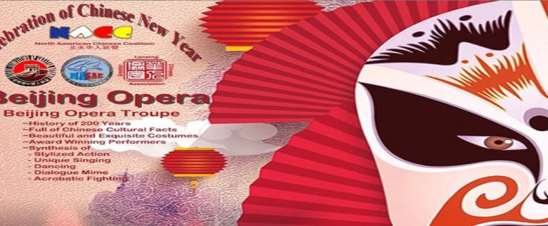"""""""文化中国•四海同春""""新春京剧文艺晚会将在底特律音乐厅上演"""