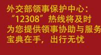 外交部领事保护中心:【12308】宝典在手,出行无忧