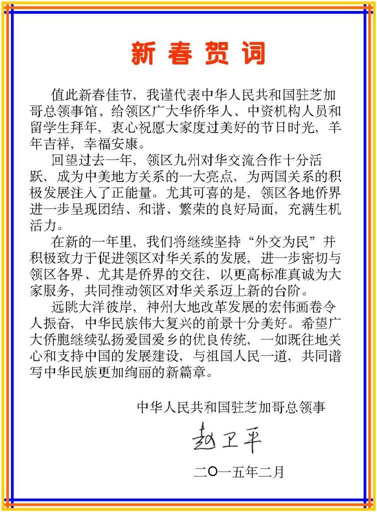 赵卫平新春贺词