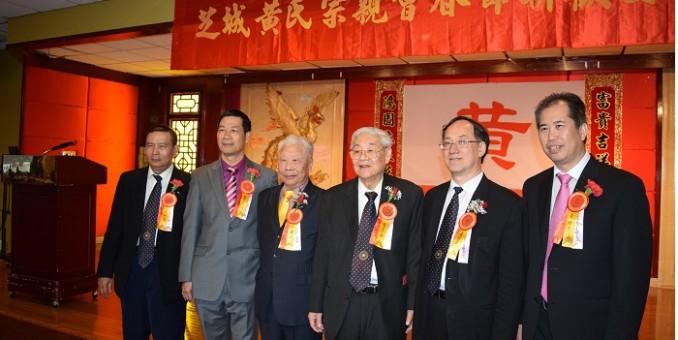 芝城黄氏宗亲欢乐春节联欢宴