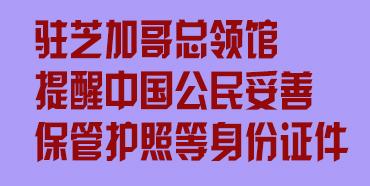 驻芝加哥总领馆提醒中国公民妥善保管护照等身份证件