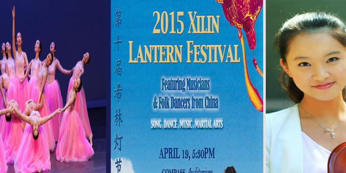 4月19日希林灯节于彤表演小提琴独奏:梁祝