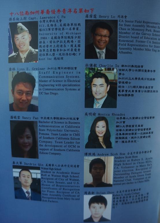 2015-3-27 南加州华裔优秀青年得奖者名单