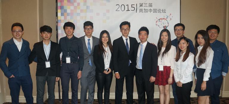 第三届南加州中国论坛洛杉矶举办 为留学生提供高端交流平台