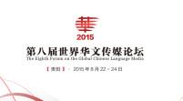 """""""第八届世界华文传媒论坛""""将于八月在贵阳召开"""