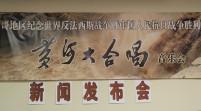 东方艺术团将与亚洲文化中心联办《黄河大合唱》大型音乐会
