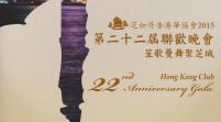 〝笙歌曼舞聚芝城〞香港華協會第二十二屆聯歡晚會