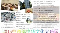 """【视频】""""2015中华文化大乐园夏令营""""招生"""