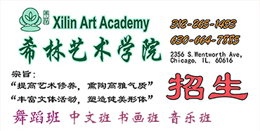 The Xilin Academy Spring Semester starts !