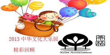 [精彩回顾】2013中华文化大乐园闭营仪式