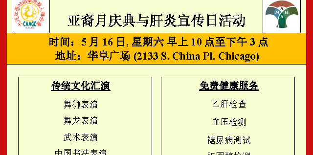 亚裔月5月16日华埠广场活动