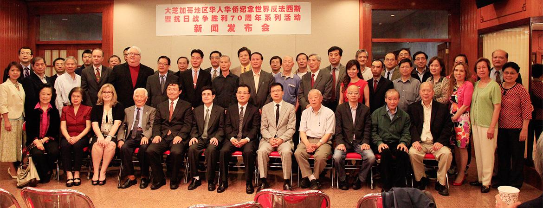 大芝加哥地区华人华侨纪念世界反法西斯暨抗日战争胜利70周年系列活动新闻发布会