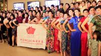 [视频]芝城140位佳丽秀旗袍 传播中华风采