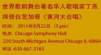 世界歌剧舞台著名华人歌唱家丁羔将登台芝加哥《黄河大合唱》