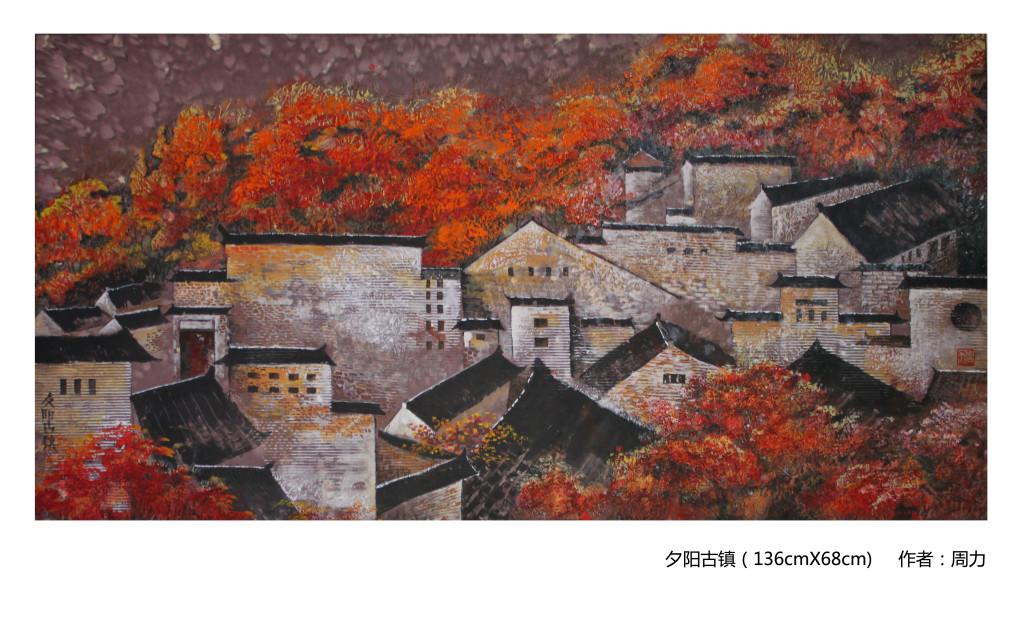 画-夕阳古镇
