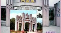 中國芷江凱旋門〜 中美軍民聯合抗日纪事