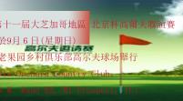 第十一届北京杯高尔夫球赛