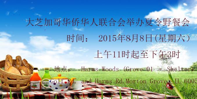 """""""华联会""""将于8月8日举办夏令野餐会"""
