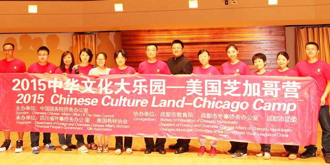 希林与四川侨办合办2015中华文化大乐园成果丰硕