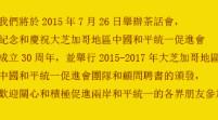 紀念和慶祝大芝加哥地區中國和平統一促進會成立30周年