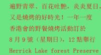 香港會的野餐燒烤活動訂於8月9號