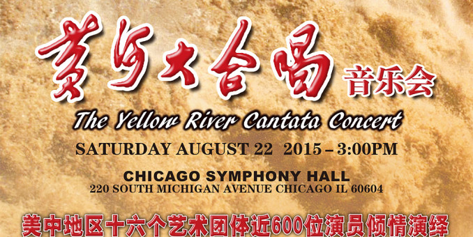 芝加哥《黄河大合唱》8月22日隆重登场