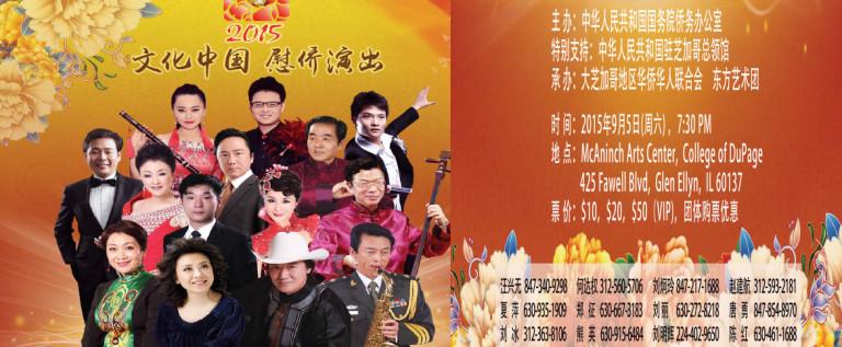 《文化中国 慰侨演出》文艺晚会