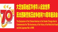 纪念世界反法西斯战争暨中国抗日战争胜利70周年座谈会