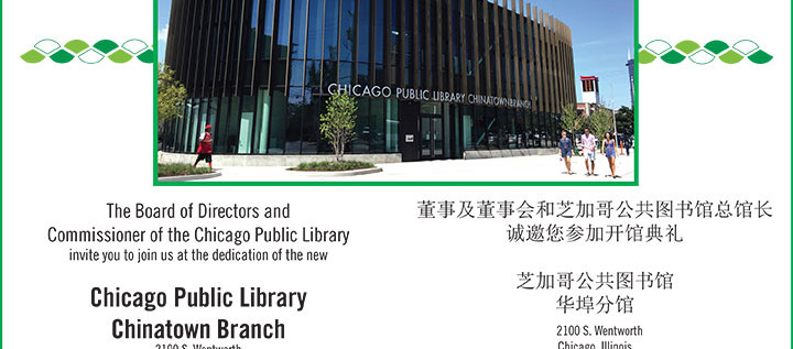 芝加哥公共图书馆华埠分馆开馆