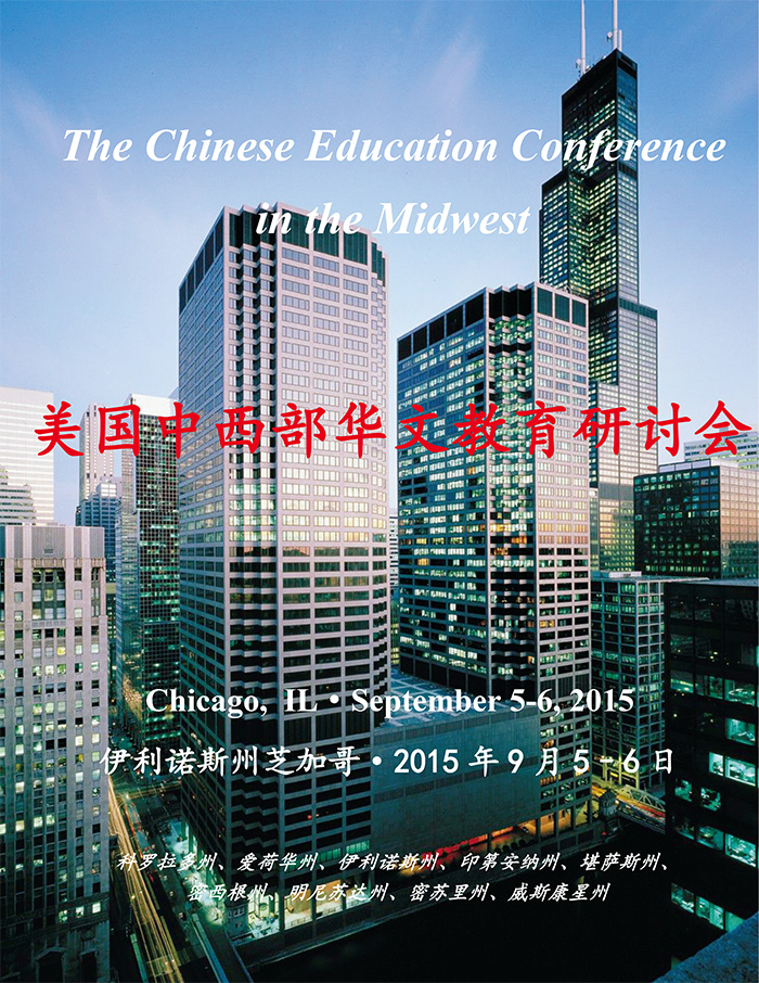 Midwest Chinese Education  Conference 2015 24page.indd