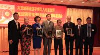 芝加哥纪念世界反法西斯暨抗战胜利70周年座谈会