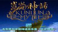 """《昆仑神话》""""弘扬中华文化,重拾民族之根"""""""