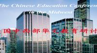 诚邀出席首界美国中西部九州华文教育研讨会