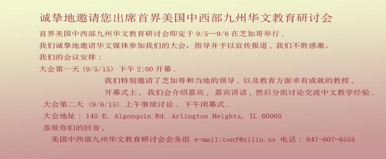 """首届""""美中九州华文教育研讨会""""通知"""