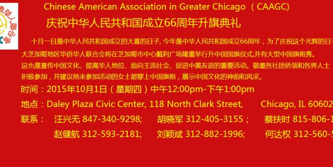 华联会将于十月一日在戴利广场举办升旗典礼