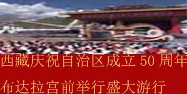 西藏庆祝自治区成立50周年 布达拉宫前举行盛大游行
