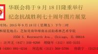 华联会举行纪念抗战胜利七十周年图片展览