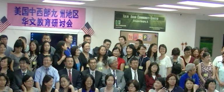 全美中文学校协会总部揭牌办美中华教研讨会